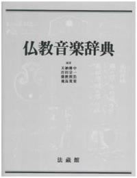 仏教音楽辞典 - 法藏館