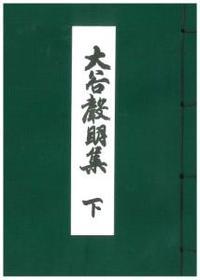 大谷声明集 - 法藏館 おすすめ仏教書専門出版と書店(東本願寺前 ...